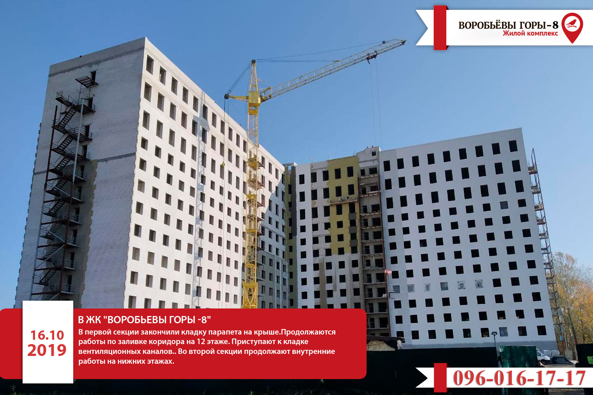 Есть новости о строительстве восьмого комплекса «Воробьевы Горы»