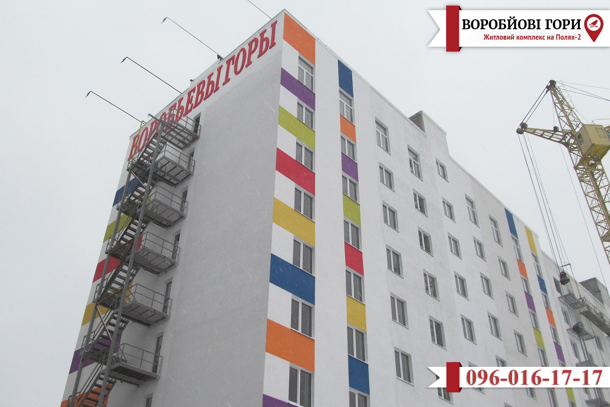 Як іде будівництво ЖК «Воробйові Гори на Полях»?