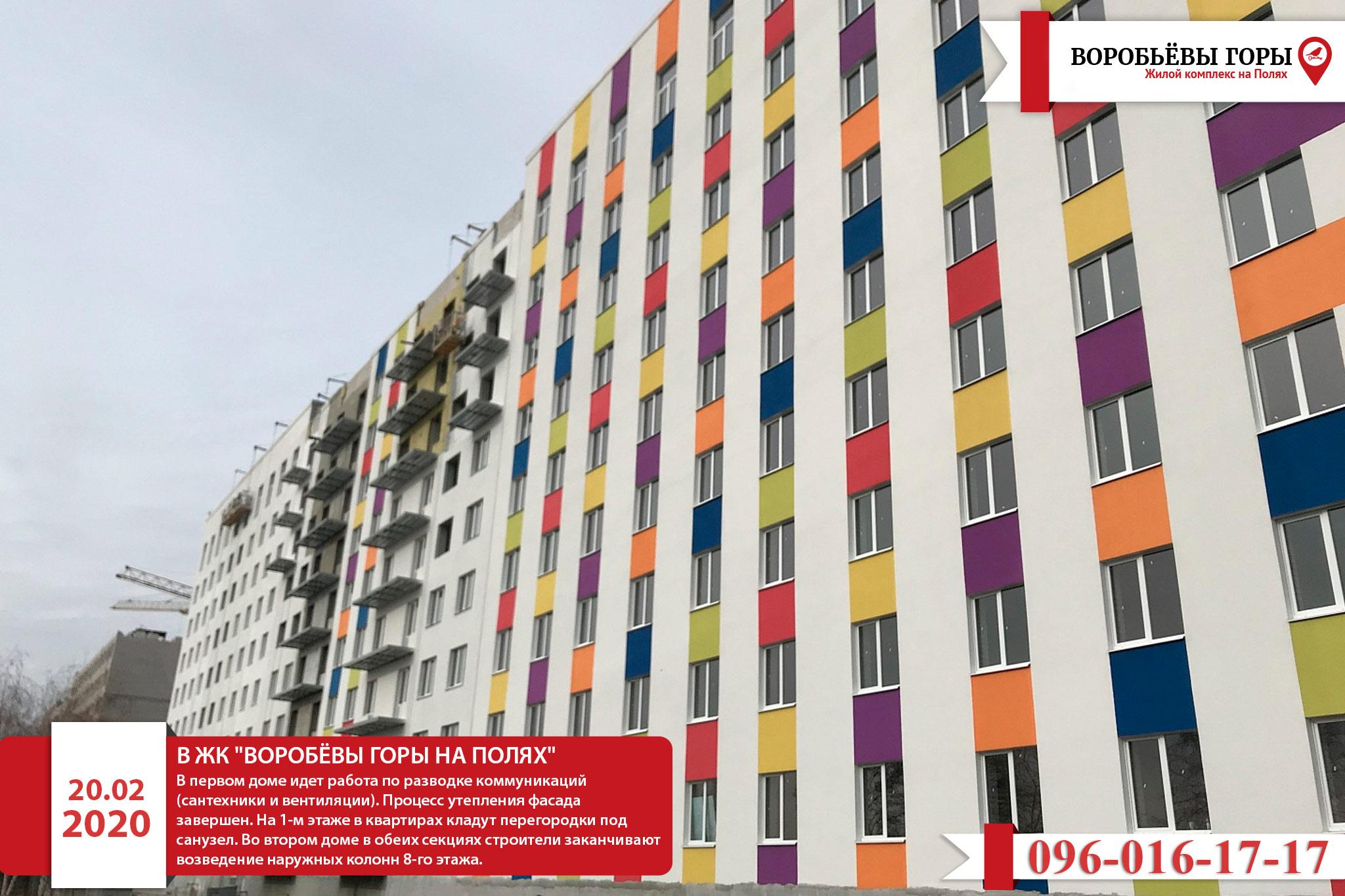Свежая информация о строительстве ЖК «Воробьевы Горы на Полях»
