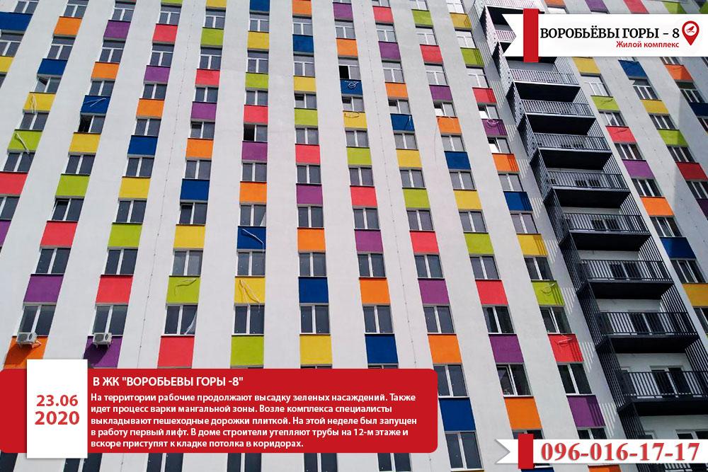 Новости о жилом комплексе «Воробьевы горы-8»