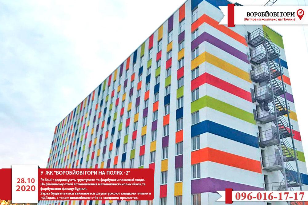 У 9-ти поверховому будинку класу комфорт, який будується в районі Павлівки недалеко від парку Соснова гірка, ведуться будівельні роботи