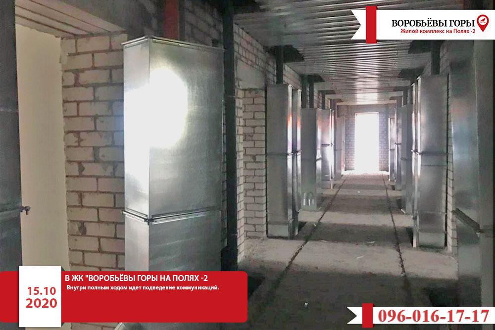"""ЖК """"Воробьевы Горы на Полях-2"""". Установка радиаторов отопления и работы с коммуникациями"""