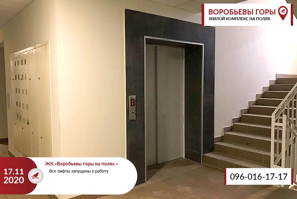 """ЖК """"Воробьевы Горы на Полях-1"""". В квартиры уже завозится мебель"""
