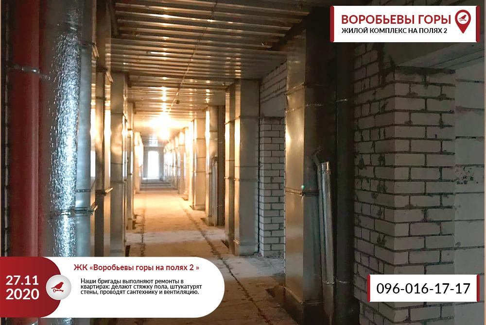 """ЖК """"Воробьевы Горы на Полях-2"""". Работы на крыше завершены"""