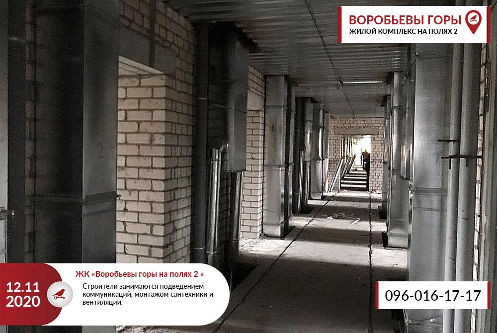"""В ЖК """"Воробьевы Горы на Полях-2"""" завершены работы с фасадом и пожарными лестницами"""