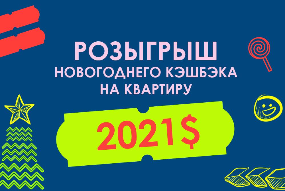 Розыгрыш новогоднего кэшбэка 2021!
