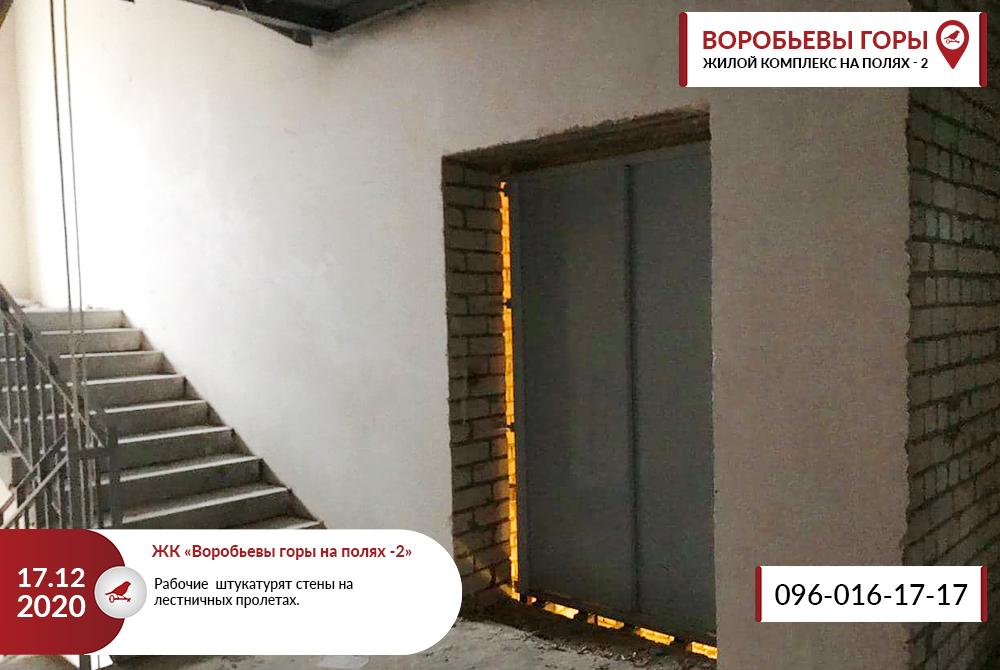 """В ЖК """"Воробьевы Горы на Полях-2"""" идет распайка электропроводки по квартирам"""