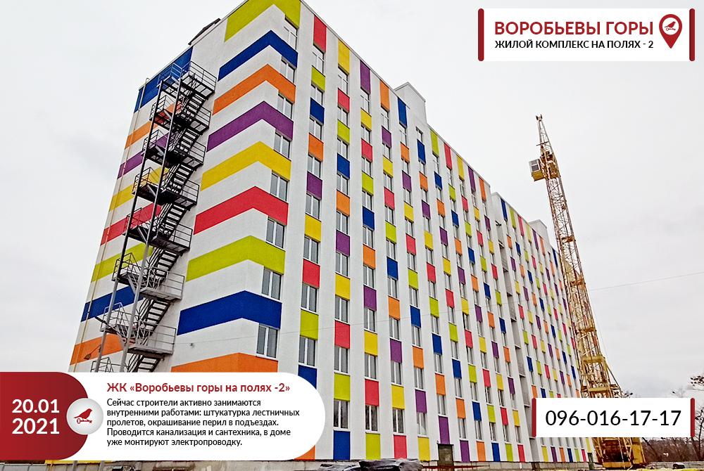 """В ЖК """"Воробьевы Горы на Полях-2"""" приступили к окрашиванию перил"""