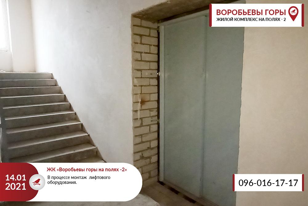 """В ЖК """"Воробьевы Горы на Полях-2"""" идет процесс монтажа вентиляции"""