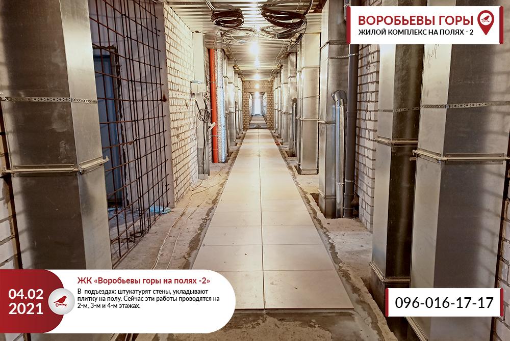 """ЖК """"Воробьевы Горы на Полях-2"""". Продолжаются отделочные работы в подъездах и квартирах"""