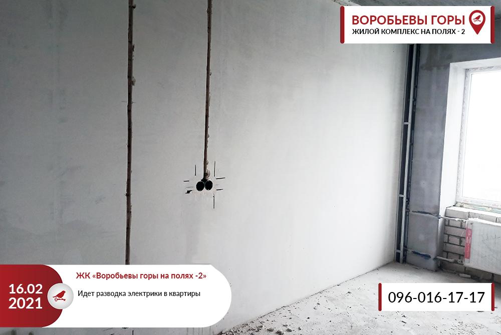 """В ЖК """"Воробьевы Горы на Полях-2"""" продолжается чистовая отделка в квартирах"""