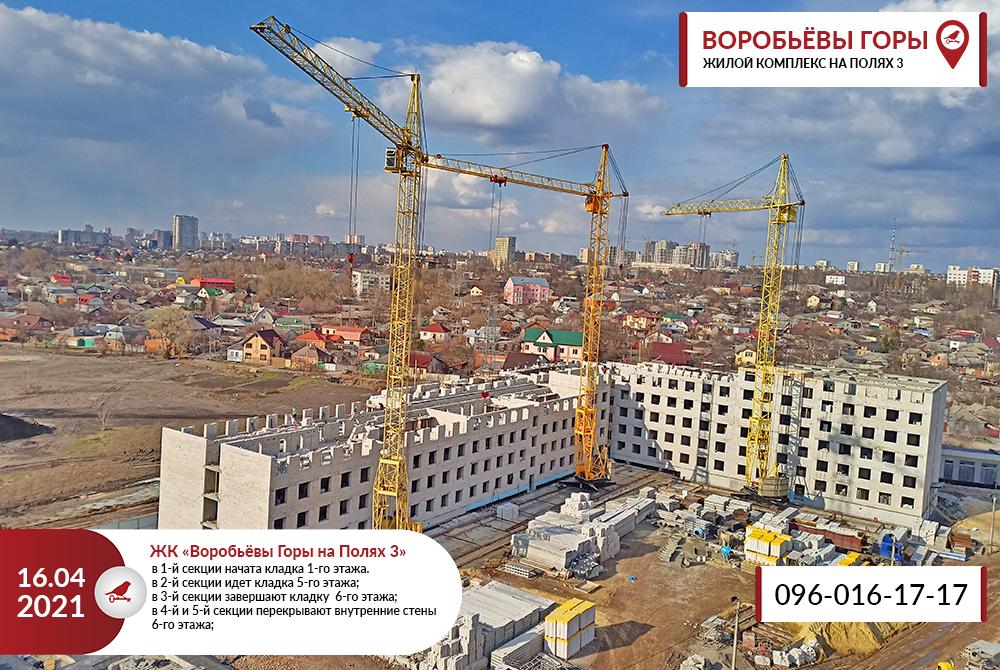 В ЖК «Воробьевы Горы на Полях-3» уже начата подготовка к перекрытию внутренних стен