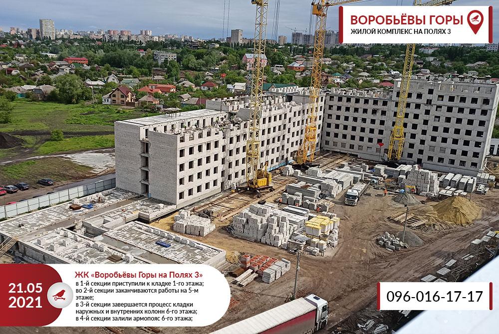 В ЖК «Воробьевы Горы на Полях-3» продолжается кладка этажей