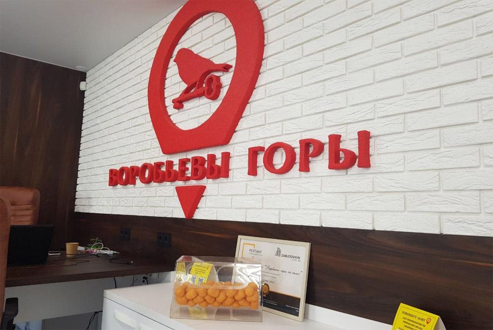 фото логотипа на стене