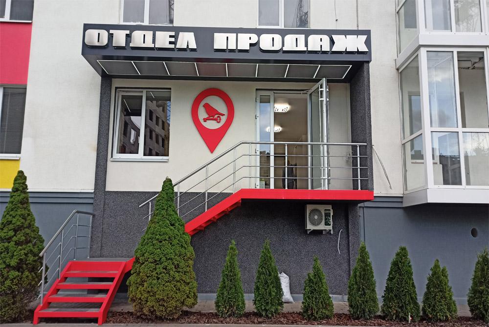 """фото входа в отдел продаж застройщика """"Воробьевы горы"""""""