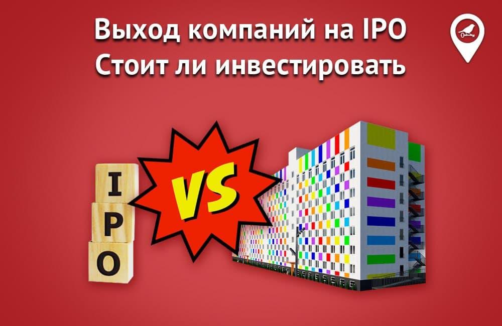 Чего ждать украинцам от выхода компаний на IPO и стоит ли инвестировать?